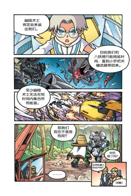 X 探险特工队 无限异星战 11: 异兽凶星