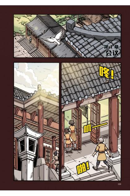 超越极限系列 羽球篇 08:卧虎藏龙