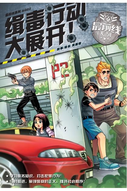 最前线系列 02:缉毒行动大展开