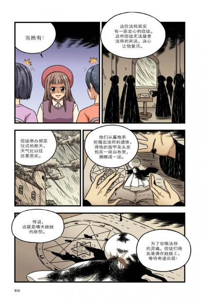 黑蔷薇系列 09:晴天娃娃