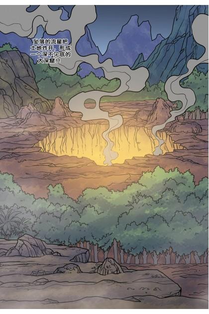真的是这样吗?系列 04:原始人阿土:洞穴篇:深窟蛇王