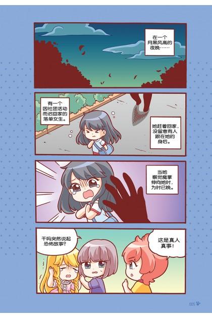 糖果宝贝系列 13:自我防卫篇:绵绵冰激凌