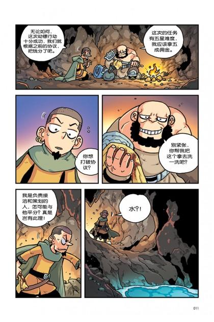 X探险特工队 寻龙历险系列 II 04:梦幻的野兽 • 独角兽