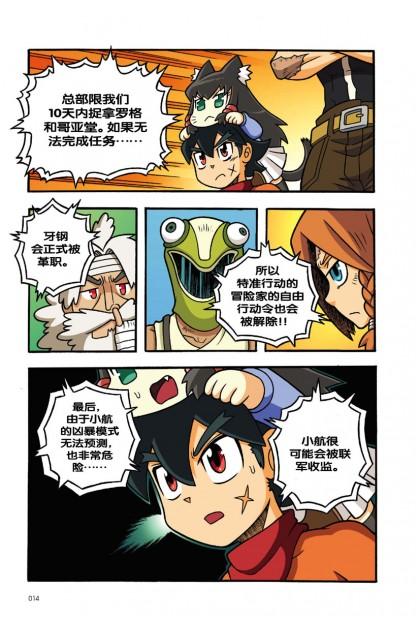 X探险特工队 智力冒险系列 34:铁甲飞拳