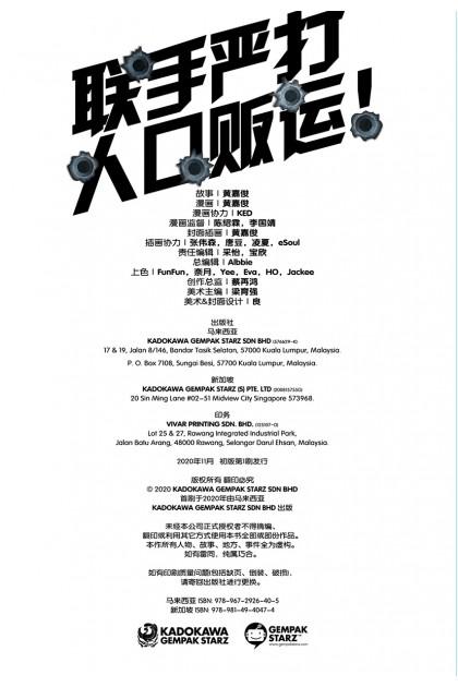最前线系列 03:联手严打人口贩运!