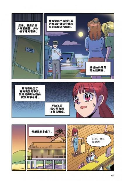 黑蔷薇系列 10:红柿子怪谈