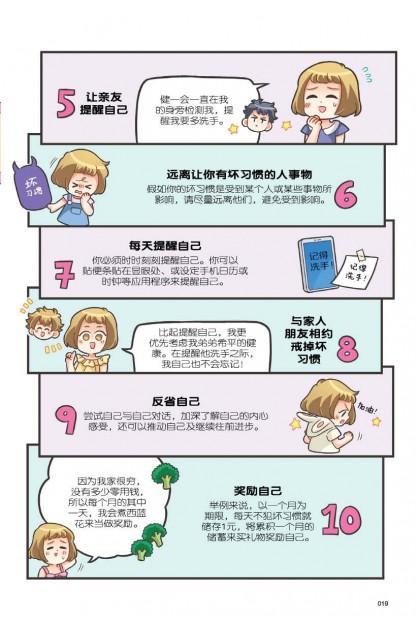 糖果系列 48 生活好习惯篇:拜拜坏习惯,迈向健康生活