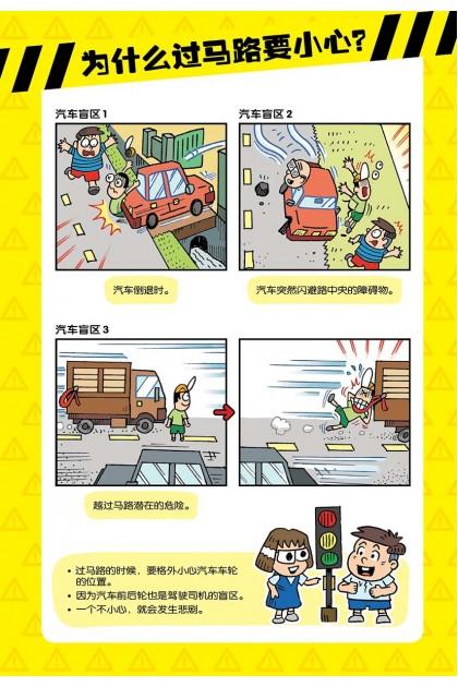 生活自保手册系列 03:学校没有教的重要事件 • 户外安全
