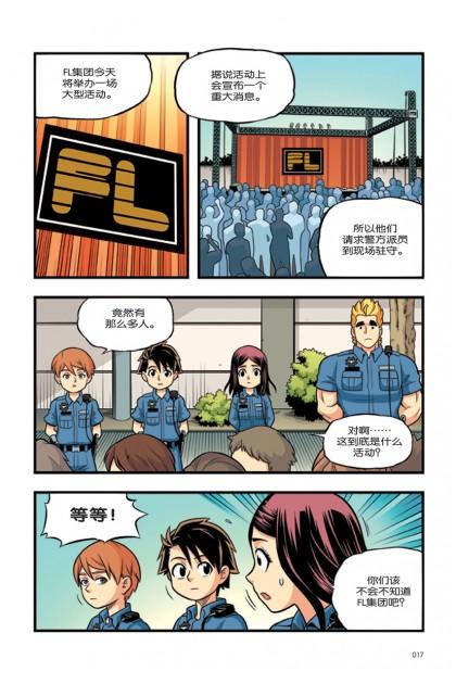 最前线系列 04:全力捣破惊天骗局!