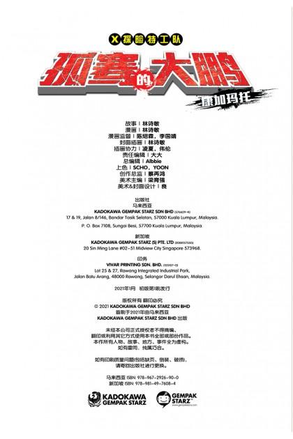 X探险特工队 寻龙历险系列 II 05:孤骞的大鹏 • 康加玛托