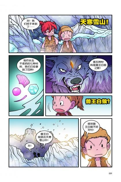 真的是这样吗?系列 05:原始人阿土:雪山篇:雪山白狼