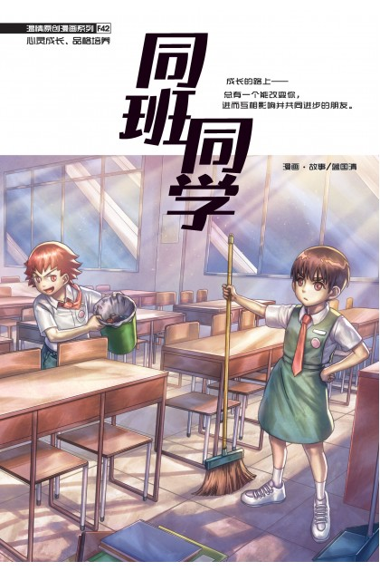 温情系列 42:同班同学