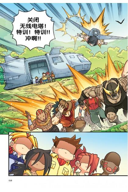 X探险特工队 万兽之王III系列 03:狂拳硬甲