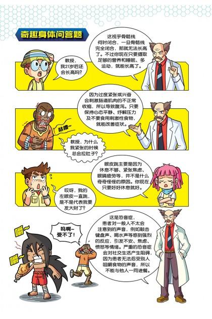 X探险特工队 万兽之王特别版 03:人体极危大抢救:神经系统篇