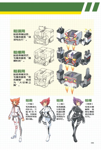 X 探险特工队 无限异星战:完全设定集
