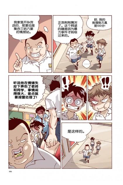 爱的教育 原创漫画系列 05:卖鱼的小男孩