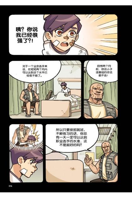 超越极限系列 羽球篇 09:养精蓄锐