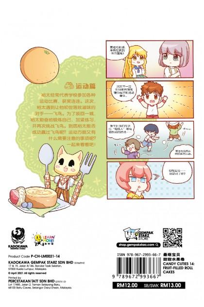 糖果系列 最萌宝贝 14:运动篇:甜甜水果卷