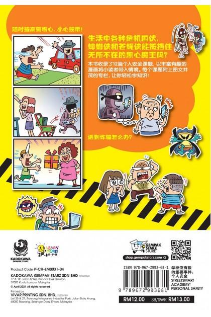 生活自保手册系列 04:学校没有教的重要事件 • 个人安全