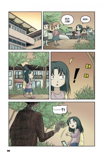 校园怪谈 07:娃娃暴走记