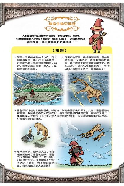 X探险特工队 寻龙历险系列 II 06:疾霆的灵禽 • 雷鸟