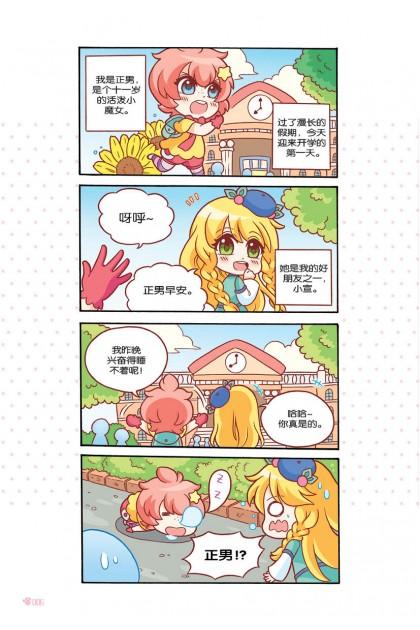 糖果宝贝系列 01:友情篇: 友情魔法, 变变变!
