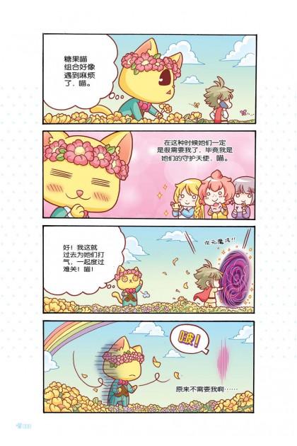 糖果宝贝系列 02:音乐篇: 跟着音乐一起唱, 啦啦啦!