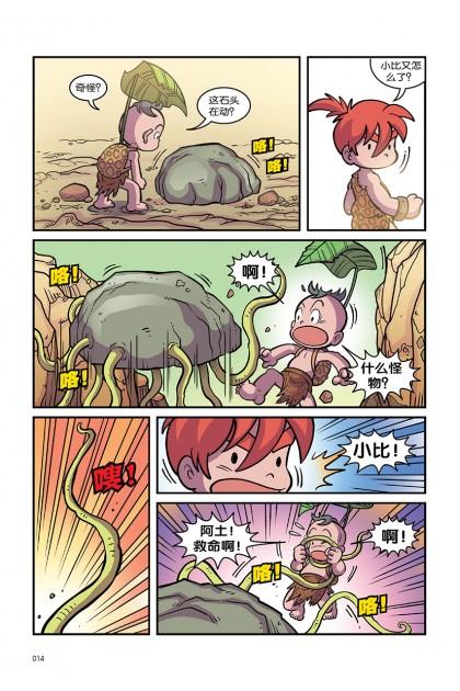 真的是这样吗?系列 06:原始人阿土:峡谷篇:峡谷蜥蜴人