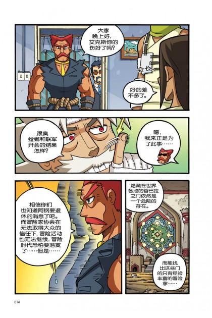 X探险特工队 智力冒险系列 37:猫神的使者