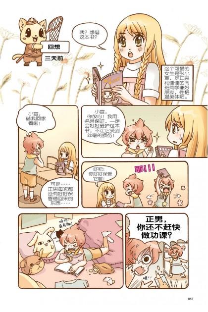 糖果系列 07 责任篇:我是爱心小天使