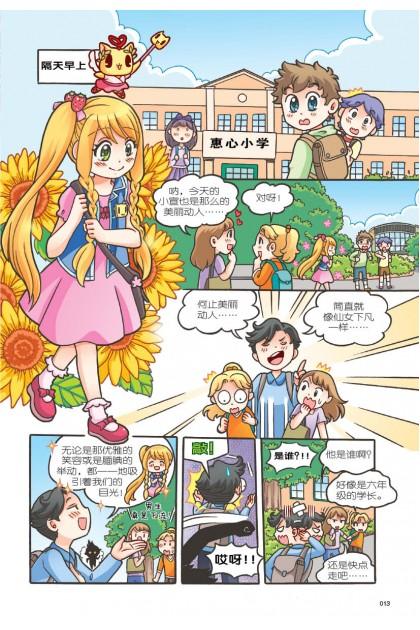 糖果系列 12 发育成长篇:我是青春小宝贝