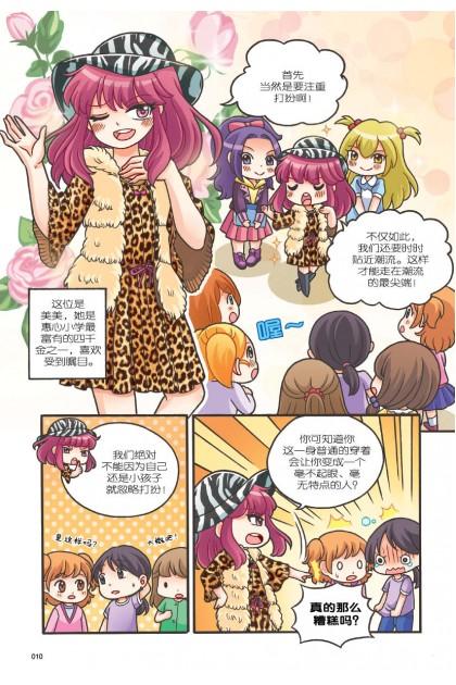 糖果系列 15 礼仪育成篇:我是甜美人气小淑女