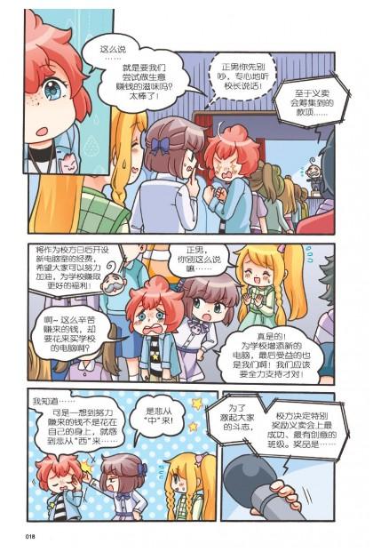 糖果系列 21 领导能力篇:我要当班长!