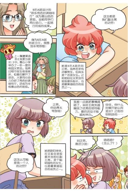 糖果系列 22 自律能力篇:我是独立乖小孩!