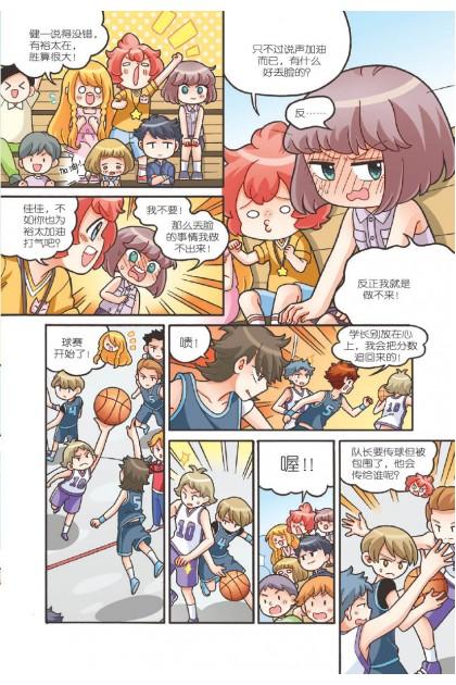 糖果系列 27 体育篇:我是运动健将NO1!