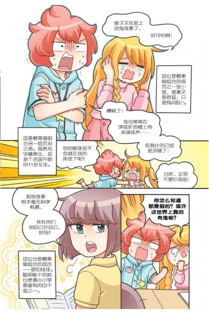 糖果系列 29 灵异篇:我最勇敢!最大胆