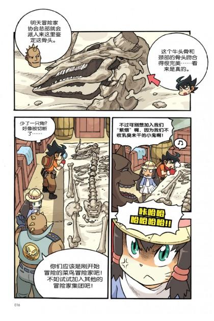 X探险特工队 智力冒险系列 02:迷宫中的牛头人