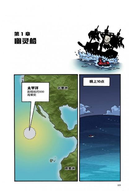 X探险特工队 智力冒险系列 03:深海丧尸