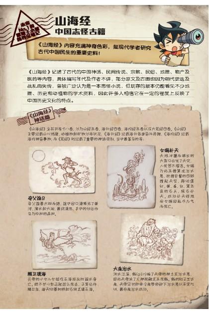 X探险特工队 智力冒险系列 14:霸王战甲