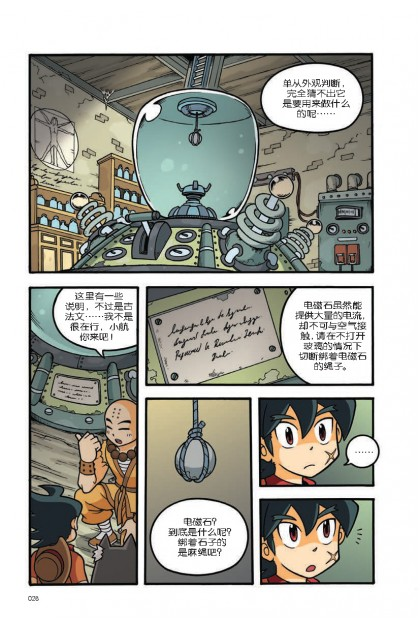 X探险特工队 智力冒险系列 15:改造人芬里尔