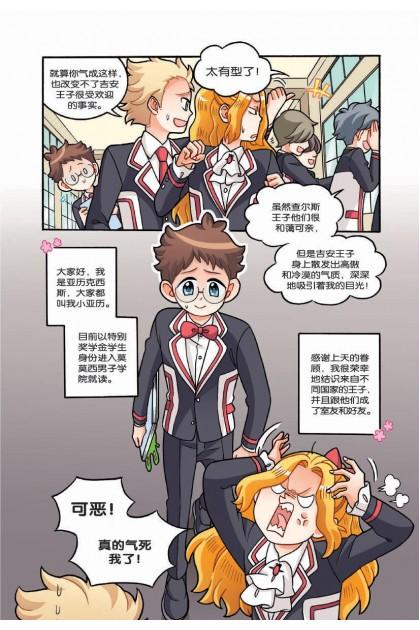 王子系列 07:发明科技篇:学生会长争霸战