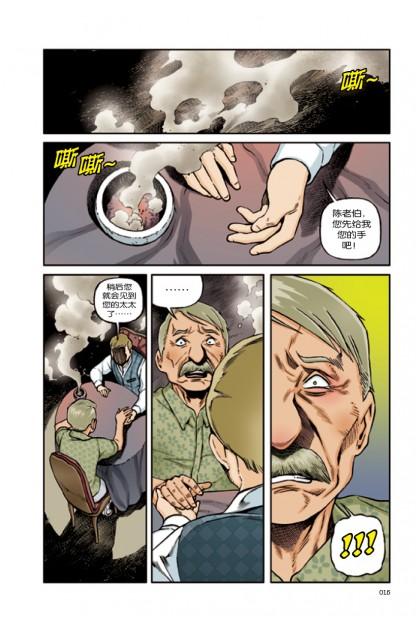 X探险特工队 科学推理系列 14:灵魂出窍的真相