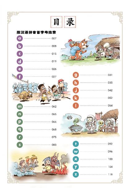 好好玩系列O06:简简单单学熟语