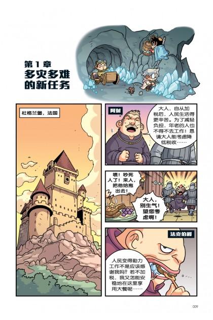 X探险特工队 寻龙历险系列 03:震怒咆哮的飞龙