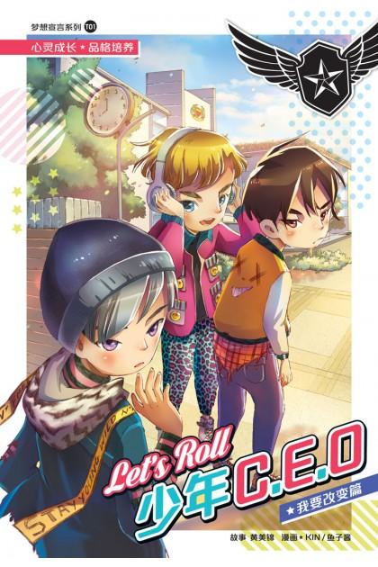 梦想宣言系列 01:我要改变篇:Let's Roll 少年C·E·O