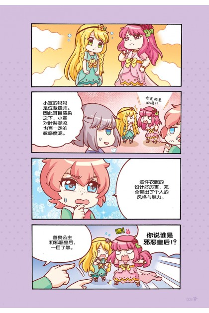 糖果系列 最萌宝贝 02 幸福马卡龙