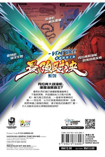 X探险特工队 最强对决系列 03:海霸之争