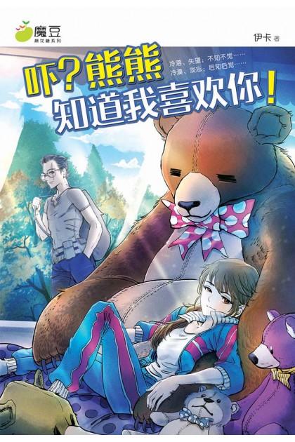 魔豆棉花糖 16:吓?熊熊知道我喜欢你!