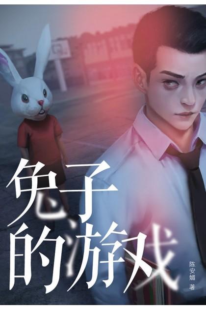 魔豆惊悚系列 04:兔子的游戏