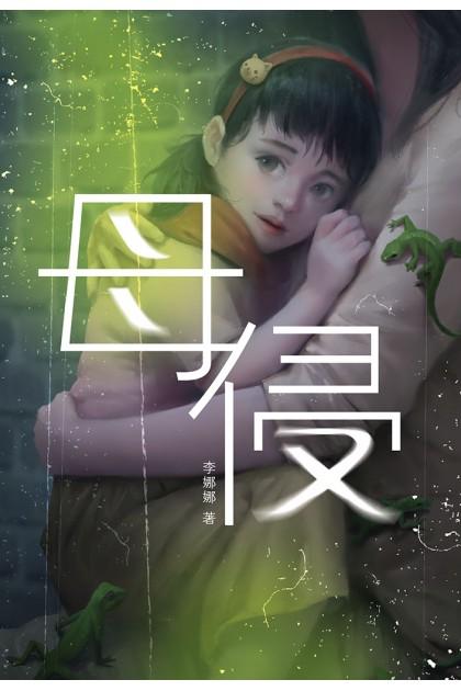 魔豆惊悚系列 05:母侵